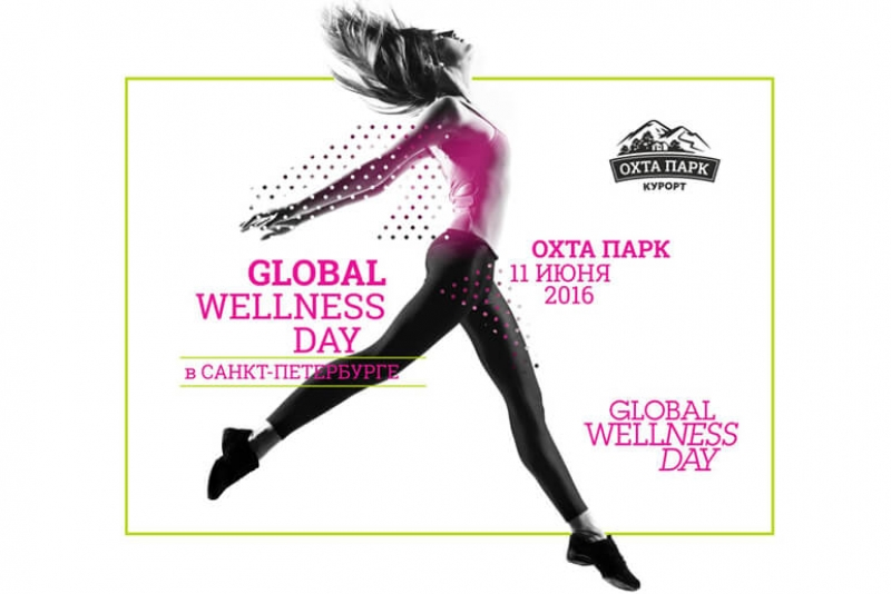 GLOBAL WELLNESS DAY в Охта Парке
